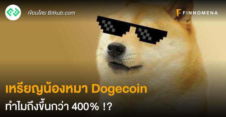 เหรียญน้องหมา Dogecoin ทำไมถึงขึ้นกว่า 400% !?
