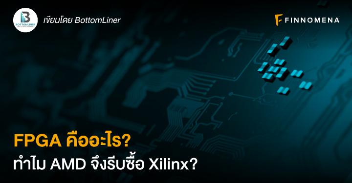 FPGA คืออะไร? ทำไม AMD จึงรีบซื้อ Xilinx?