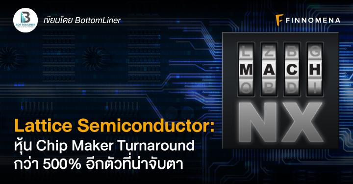 Lattice Semiconductor: หุ้น Chip Maker Turnaround กว่า 500% อีกตัวที่น่าจับตา