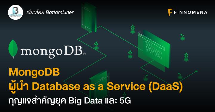 MongoDB ผู้นำ Database as a Service (DaaS) กุญแจสำคัญยุค Big Data และ 5G