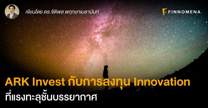 ARK Invest กับการลงทุน Innovation ที่แรงทะลุชั้นบรรยากาศ
