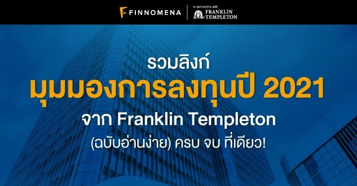 """รวมลิงก์ """"มุมมองการลงทุนปี 2021"""" จาก Franklin Templeton (ฉบับอ่านง่าย) ครบ จบ ที่เดียว!"""
