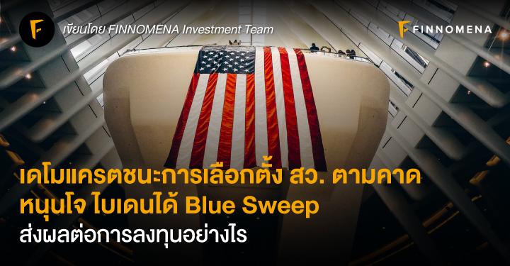 เดโมแครตชนะการเลือกตั้ง สว. ตามคาด หนุนโจ ไบเดนได้ Blue Sweep: ส่งผลต่อการลงทุนอย่างไร?