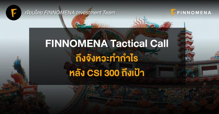 FINNOMENA Tactical Call: ถึงจังหวะทำกำไร หลัง CSI 300 ถึงเป้า