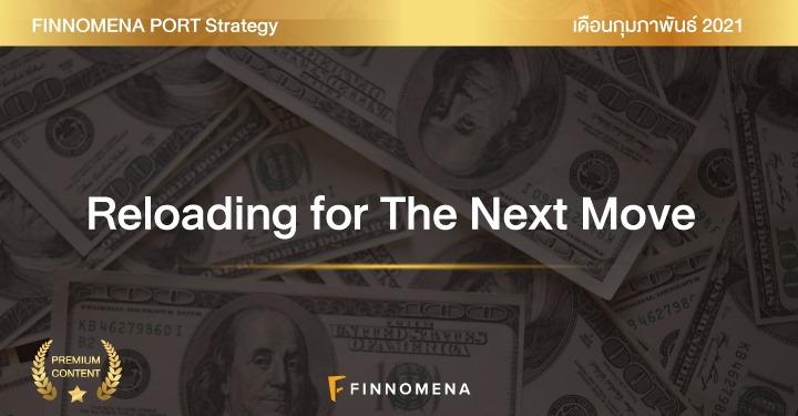 มุมมองการลงทุนประจำเดือนกุมภาพันธ์ 2564 ลงทุนอะไรดี? โดย FINNOMENA Investment Team