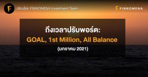 ถึงเวลาปรับพอร์ต: GOAL, 1st Million, All Balance (มกราคม 2021)