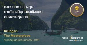 Krungsri The Masterpiece อัปเดตมุมมองเดือนมกราคม 2021: คงสถานะการลงทุน และยังคงมีมุมมองเชิงบวกต่อตลาดหุ้นไทย