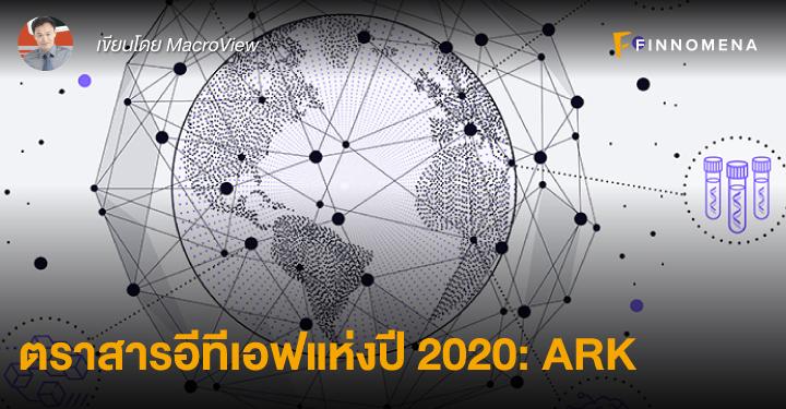 ตราสารอีทีเอฟแห่งปี 2020: ARK
