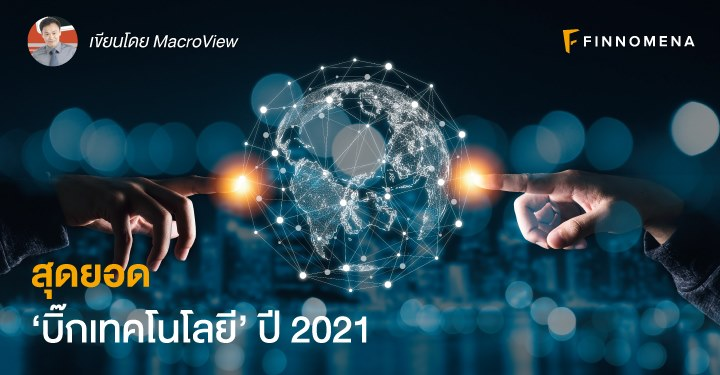 สุดยอด 'บิ๊กเทคโนโลยี' ปี 2021
