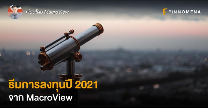 ธีมการลงทุนปี 2021 จาก MacroView