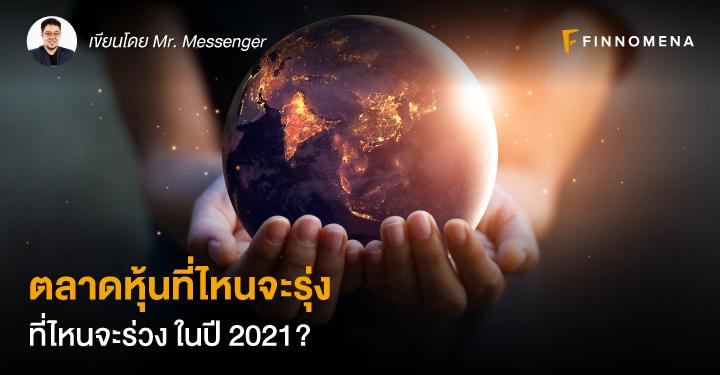 ตลาดหุ้นที่ไหนจะรุ่ง ที่ไหนจะร่วง ในปี 2021?