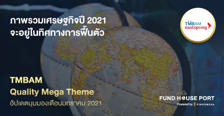 Quality Mega Theme อัปเดตมุมมองเดือนมกราคม 2021: ภาพรวมเศรษฐกิจปี 2021 จะอยู่ในทิศทางการฟื้นตัว