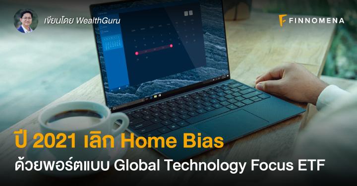 ปี 2021 เลิก Home Bias ด้วยพอร์ตแบบ Global Technology Focus ETF
