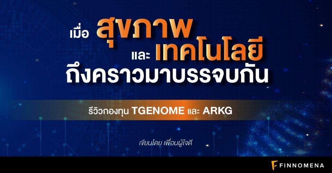รีวิวกองทุน TGENOME และ ARKG: เมื่อสุขภาพและเทคโนโลยีถึงคราวมาบรรจบกัน