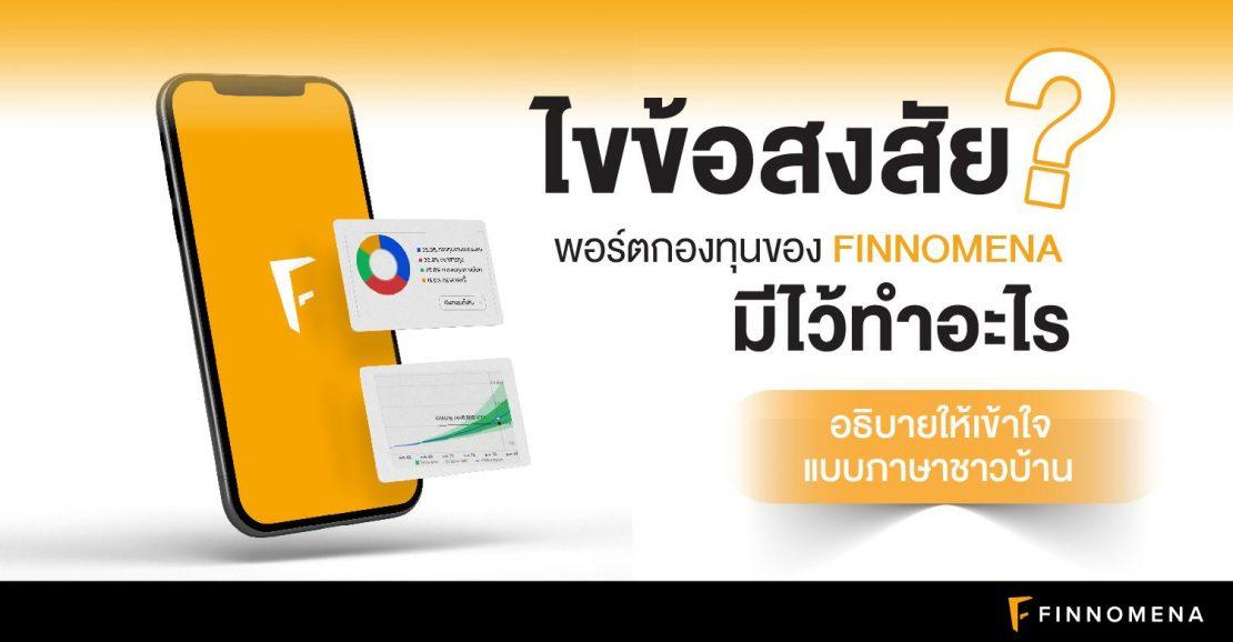 ไขข้อสงสัย พอร์ตกองทุนของ FINNOMENA มีไว้ทำอะไร? อธิบายให้เข้าใจแบบภาษาชาวบ้าน