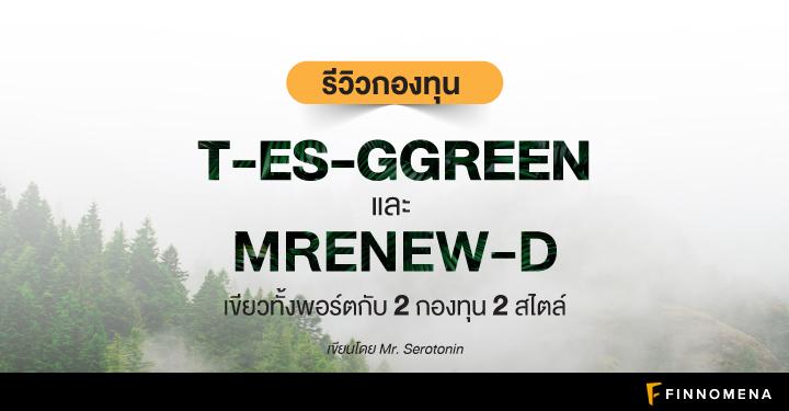 รีวิวกองทุน T-ES-GGREEN และ MRENEW-D: เขียวทั้งพอร์ตกับ 2 กองทุน 2 สไตล์