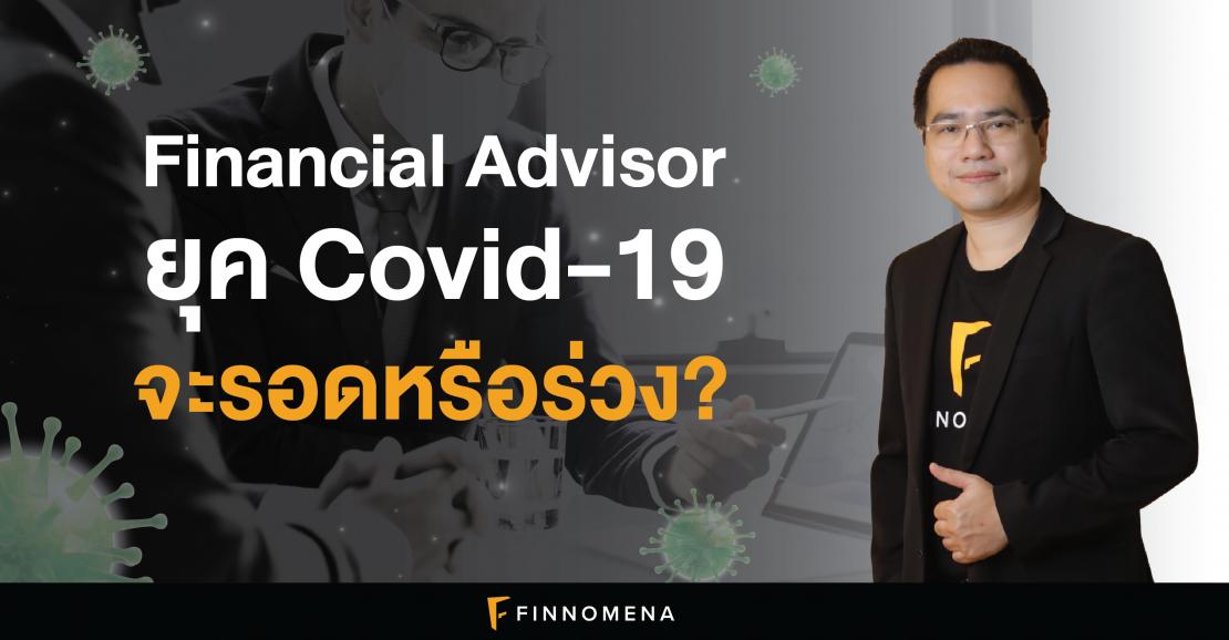 FA ยุค Covid-19 จะรอดหรือร่วง?