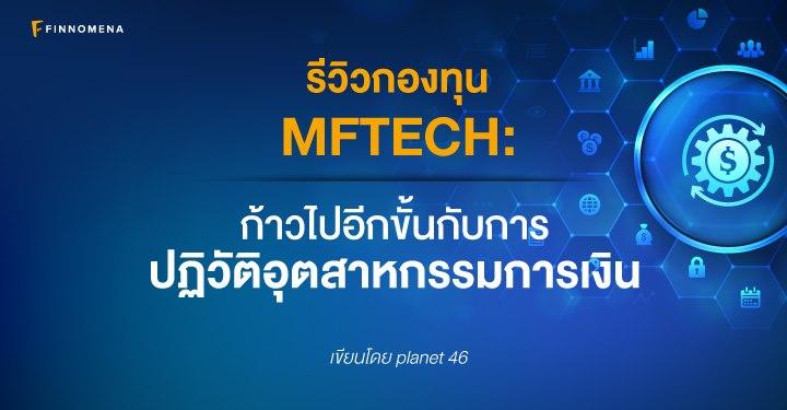 รีวิวกองทุน MFTECH: ก้าวไปอีกขั้นกับการปฏิวัติอุตสาหกรรมการเงิน