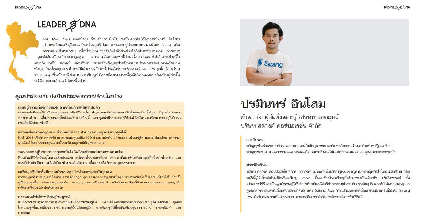 Business DNA: สัมภาษณ์คุณปรมินทร์ อินโสม แห่ง Satang: แพลตฟอร์มซื้อขายคริปโตฯ ฝีมือแฮกเกอร์ชาวไทย