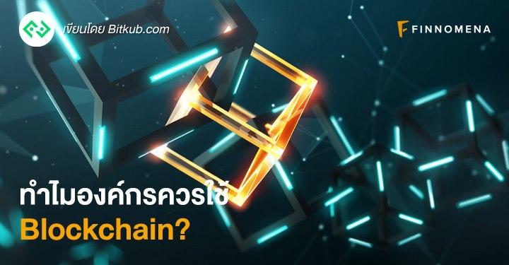 ทำไมองค์กรควรใช้ Blockchain?