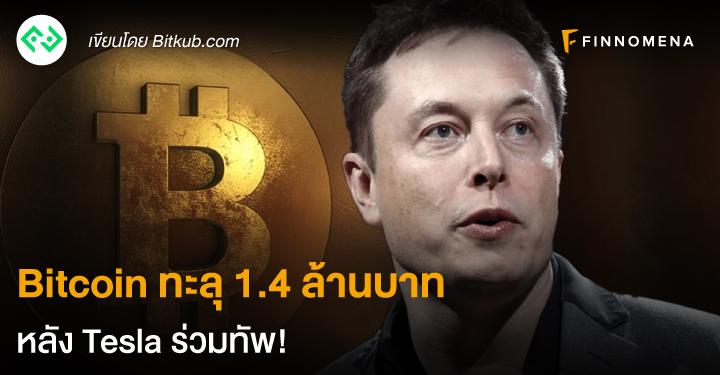 Bitcoin ทะลุ 1.4 ล้านบาท หลัง Tesla ร่วมทัพ!