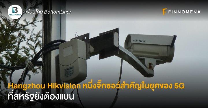 Hangzhou Hikvision หนึ่งจิ๊กซอว์สำคัญในยุคของ 5G ที่สหรัฐยังต้องแบน
