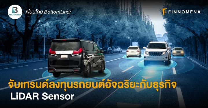 จับเทรนด์ลงทุนรถยนต์อัจฉริยะกับธุรกิจ LiDAR Sensor