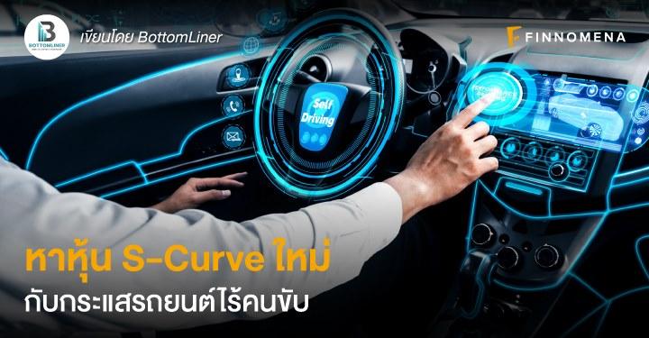 หาหุ้น S-Curve ใหม่กับกระแสรถยนต์ไร้คนขับ