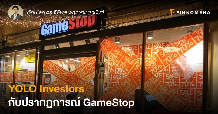YOLO Investors กับปรากฏการณ์ GameStop