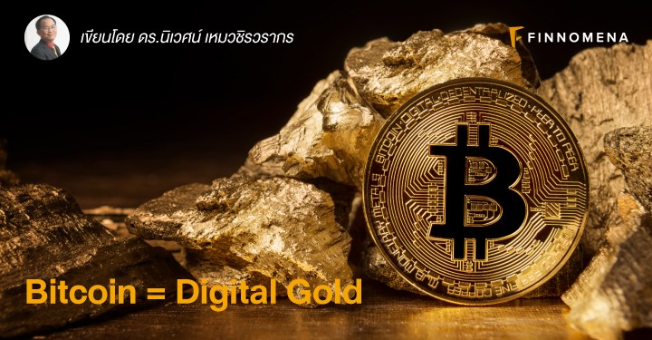 Bitcoin = Digital Gold