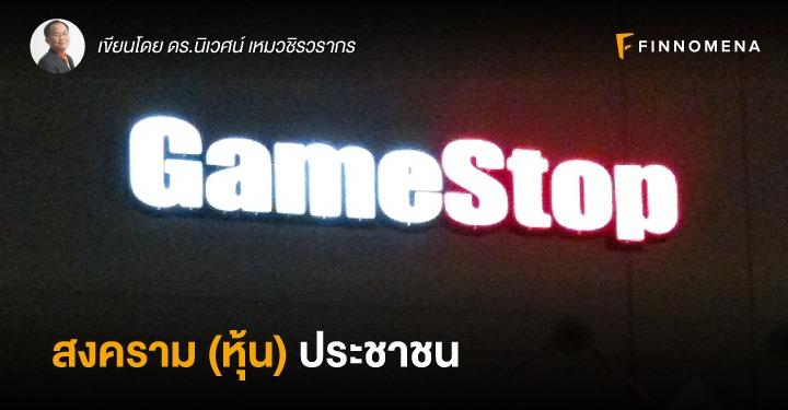 GameStop: สงคราม (หุ้น) ประชาชน