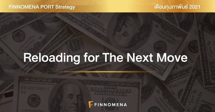 FINNOMENA PORT Strategy เดือนกุมภาพันธ์ 2021: Reloading for the Next Move