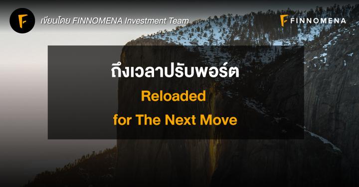 ถึงเวลาปรับพอร์ต: Reloaded for The Next Move