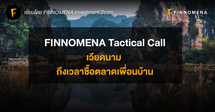 FINNOMENA Tactical Call: เวียดนาม ถึงเวลาซื้อตลาดเพื่อนบ้าน