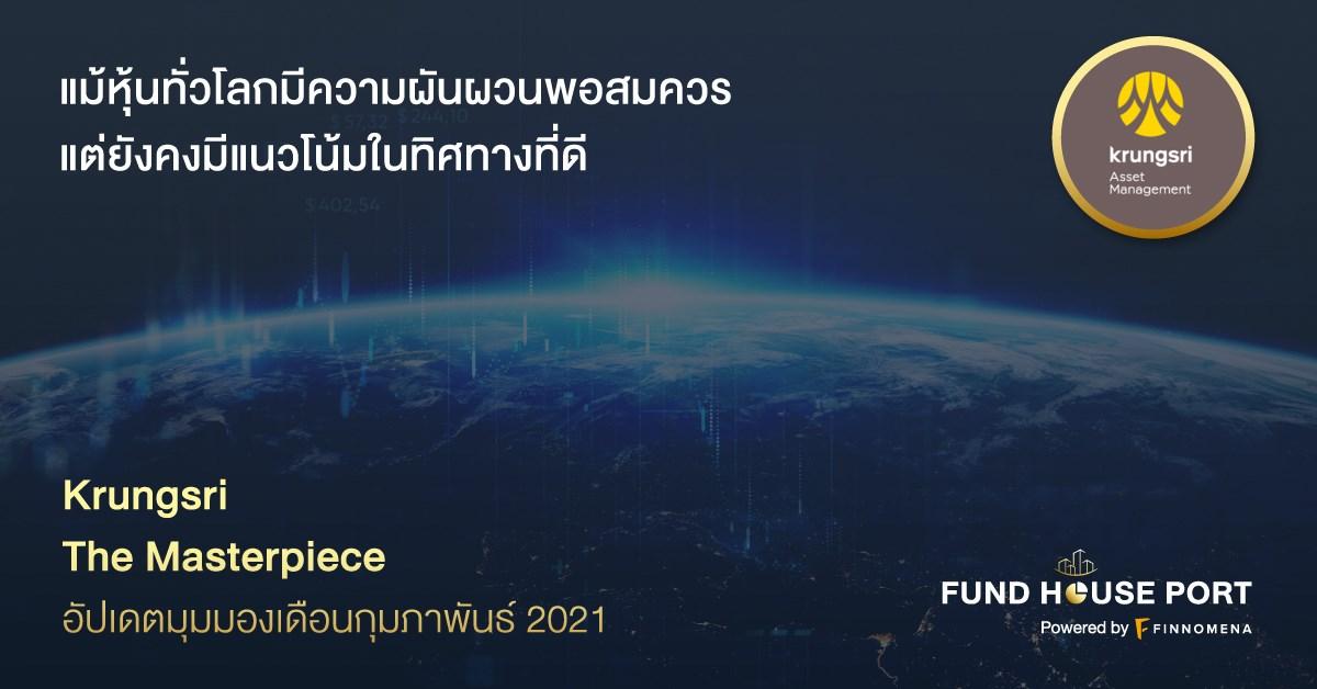 Krungsri The Masterpiece อัปเดตมุมมองเดือนกุมภาพันธ์ 2021: แม้หุ้นทั่วโลกมีความผันผวนพอสมควร แต่ยังคงมีแนวโน้มในทิศทางที่ดี