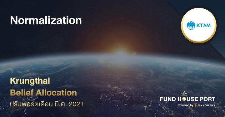 Krungthai Belief Allocation ปรับพอร์ตเดือน มี.ค. 2021 : Normalization