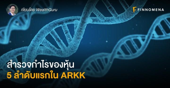 สำรวจกำไรของหุ้น 5 ลำดับแรกใน ARKK