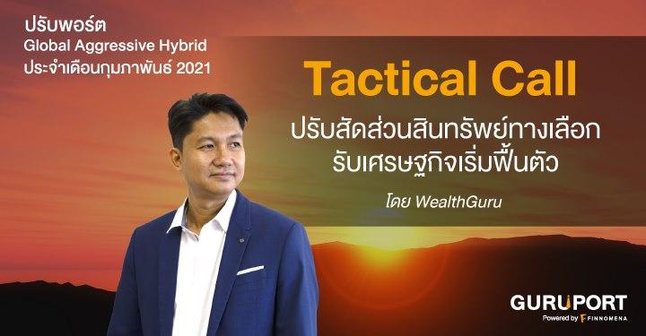 Global Aggressive Hybrid ประจำเดือนกุมภาพันธ์ 2021: Tactical Call ปรับสัดส่วนสินทรัพย์ทางเลือกรับเศรษฐกิจเริ่มฟื้นตัว