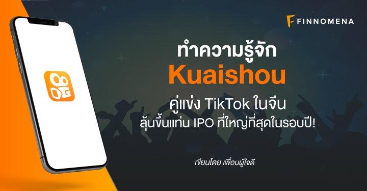 ทำความรู้จัก Kuaishou คู่แข่ง TikTok ในจีน ลุ้นขึ้นแท่น IPO ที่ใหญ่ที่สุดในรอบปี!