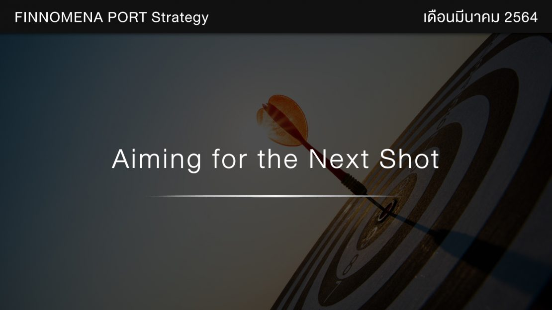 FINNOMENA PORT Strategy เดือนมีนาคม 2021: Aiming for the Next Shot