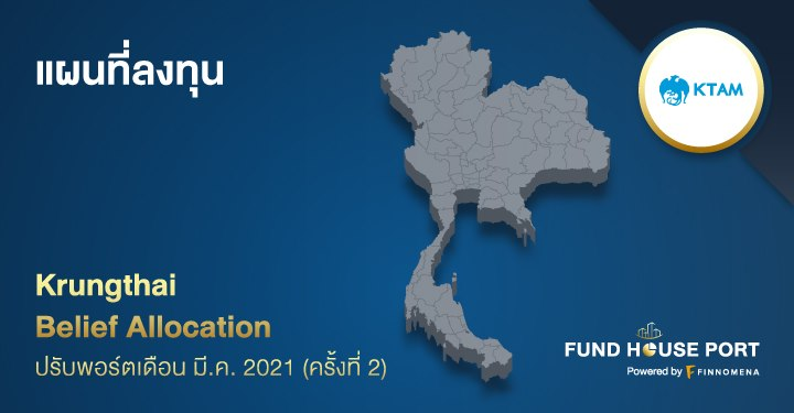 Krungthai Belief Allocation ปรับพอร์ตเดือน มี.ค. 2021 (ครั้งที่ 2) : แผนที่ลงทุน