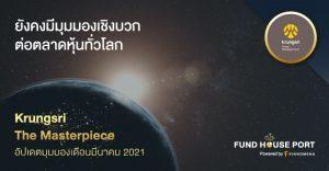 Krungsri The Masterpiece อัปเดตมุมมองเดือนมีนาคม 2021: ยังคงมีมุมมองเชิงบวกต่อตลาดหุ้นทั่วโลก