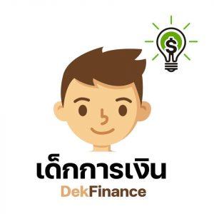 เด็กการเงิน DekFinance
