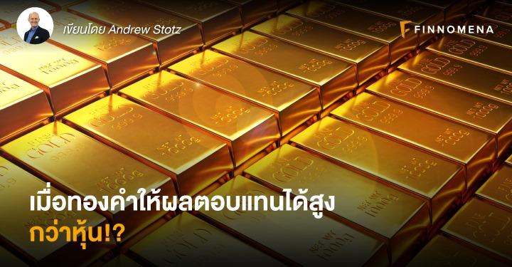 เมื่อทองคำให้ผลตอบแทนได้สูงกว่าหุ้น!?