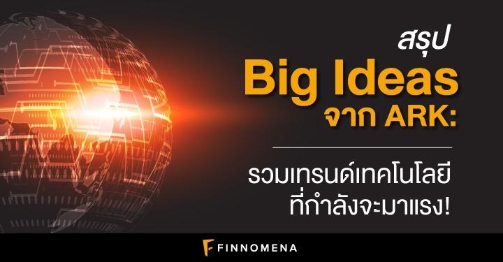 สรุป Big Ideas 2021 จาก ARK: รวมเทรนด์เทคโนโลยีที่กำลังจะมาแรง!