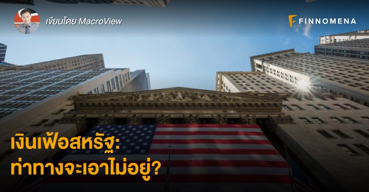 เงินเฟ้อสหรัฐ: ท่าทางจะเอาไม่อยู่?