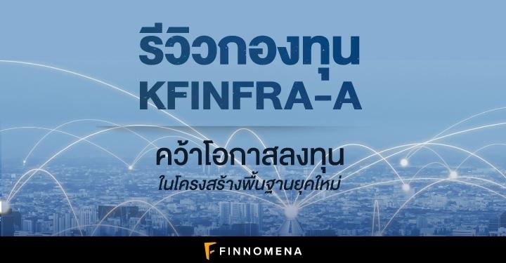รีวิวกองทุน KFINFRA-A: คว้าโอกาสลงทุนในโครงสร้างพื้นฐานยุคใหม่